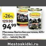 Окей супермаркет Акции - Маслины Ibericа