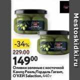 Окей супермаркет Акции - Оливки зеленые с косточкой Кампо