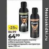Окей супермаркет Акции - Шампунь для кошек и котят собак и щенков Гамма