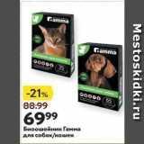 Окей супермаркет Акции - Биоошейник Гамма для собак/кошек