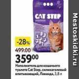 Окей супермаркет Акции - Hаполнитель для кошачьего туалета Сat Step