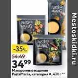 Окей супермаркет Акции - Макаронные изделия PastaMania
