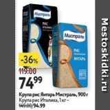 Окей супермаркет Акции - Крупа рис Янтарь Мистраль