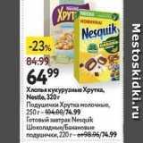Окей супермаркет Акции - Хлопья кукурузные Хрутка