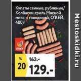 Магазин:Окей супермаркет,Скидка:Купаты свиные, рубленые Колбаски-гриль Мясной микс