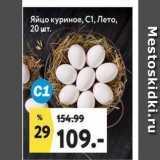 Скидка: Яйцо куриное, С1, Лето