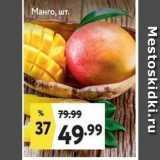Магазин:Окей супермаркет,Скидка:Манго