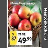 Магазин:Окей супермаркет,Скидка:Яблоки Молдавские