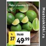 Магазин:Окей супермаркет,Скидка:Лайм, упаковка