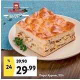 Магазин:Окей супермаркет,Скидка:Пирог Курник, 100г