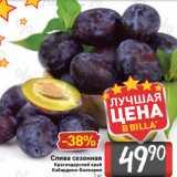 Магазин:Билла,Скидка:Слива сезонная Краснодарский край Кабардино-Балкария 1 кг