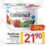 Магазин:Билла,Скидка:Биойогурт Слобода в ассортименте 2,9%, 125 г