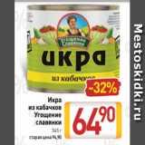 Магазин:Билла,Скидка:Икра из кабачков Угощение славянки 545 г