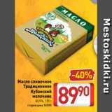 Магазин:Билла,Скидка:Масло сливочное Традиционное Кубанский молочник 82,5%, 170 г