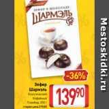 Билла Акции - Зефир Шармэль Классический  Кофейный Пломбир, 250 г