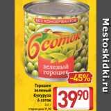 Билла Акции - Горошек зеленый Кукуруза 6 соток 340 г