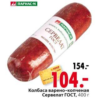 Рецепт копченой колбасы по госту