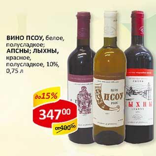 Купить Вино Лыхны Со Скидкой Ру
