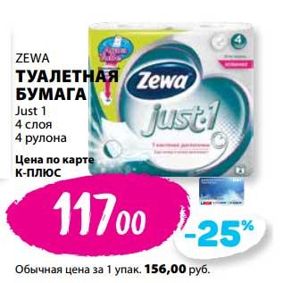 Бумага туалетная бытовая  выгодные цены бесплатная