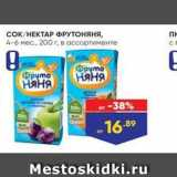 Магазин:Лента,Скидка:Сок НЕКТАР ФРУТОНЯНЯ