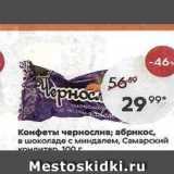 Конфеты чернослив; абрикос, в шоколаде с миндалем, Самарский кондитер