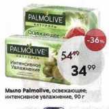 Магазин:Пятёрочка,Скидка:Мыло Рalmollve