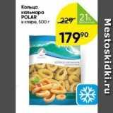 Магазин:Перекрёсток,Скидка:Кольца кальмара POLAR