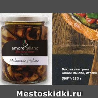 Акция - Баклажаны Amore Italiano
