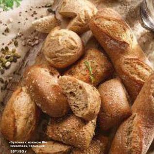 Акция - Булочка Bio Breadness