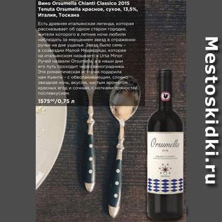 Акция - вино Orsumella