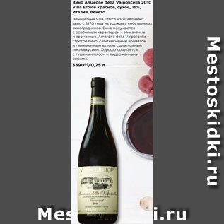 Акция - Вино Villa Erbice