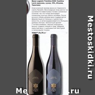 Акция - Вино Lagrein