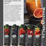 Мираторг Акции - Напиток Cido