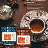 Мираторг Акции - Кофе Caffe del Faro