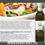 Мираторг Акции - Масло оливковое Olvion