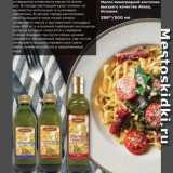 Мираторг Акции - Масло оливковое Abasa