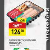Скидка: Колбаски Тирольские Мираторг
