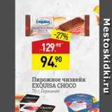 Магазин:Мираторг,Скидка:Пирожное чизкейк