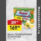 Скидка: Масло Традиционное из Вологды