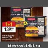 Магазин:Мираторг,Скидка:Ангус Мираторг