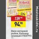 Магазин:Мираторг,Скидка:Филе янтарной рыбки Суогруз
