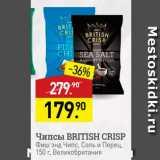 Скидка: Чипсы British Crisp