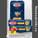 Скидка: Изделия макаронные Barilla