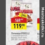 Скидка: Печенье Piselli