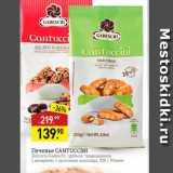 Скидка: Печенье Cantuccini