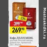 Скидка: Кофе Julius Meinl
