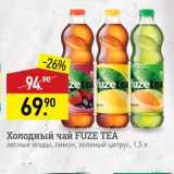 Скидка: Холодный чай Fuze Tea