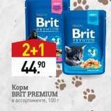 Магазин:Мираторг,Скидка:Корм Brit Premium