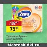 Скидка: Туалетная бумага Zewa Делюкс