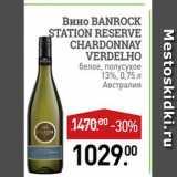 Скидка: Вино Banrock Station Reserve